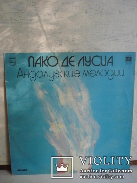 """Пако Де Лусиа """"Андалузские мелодии""""., фото №2"""
