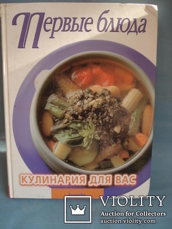 """""""Первые блюда"""" кулинария для вас. burda., фото №2"""