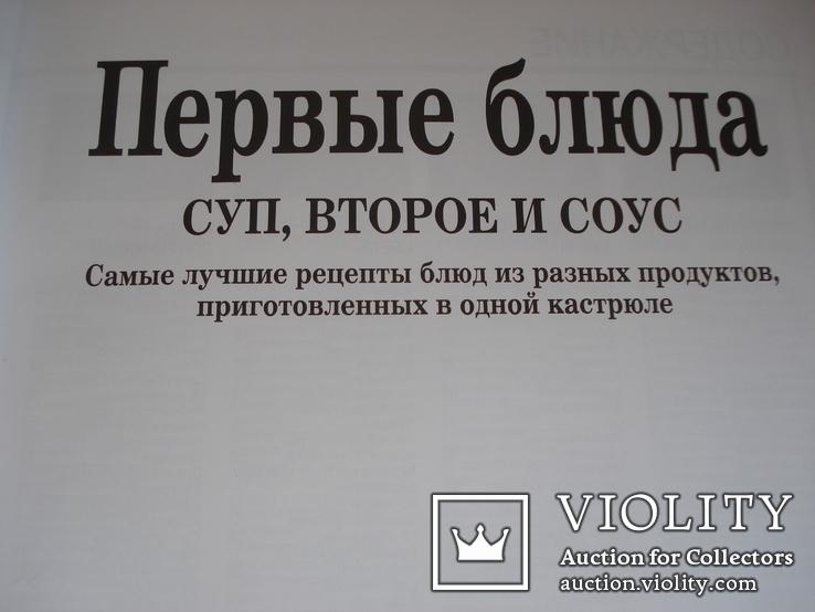 """""""Первые блюда"""" кулинария для вас. burda., фото №3"""