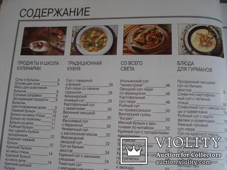 """""""Первые блюда"""" кулинария для вас. burda., фото №4"""
