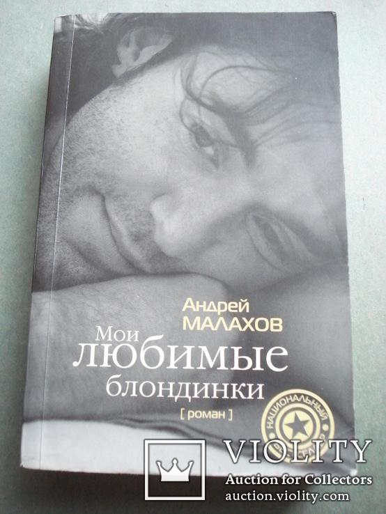 """""""Мои любимые блондинки"""" Андрей Малахов., фото №2"""