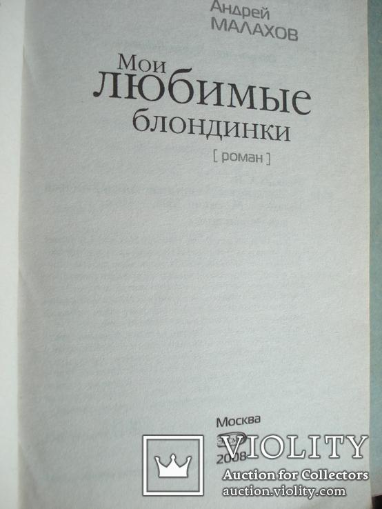 """""""Мои любимые блондинки"""" Андрей Малахов., фото №4"""
