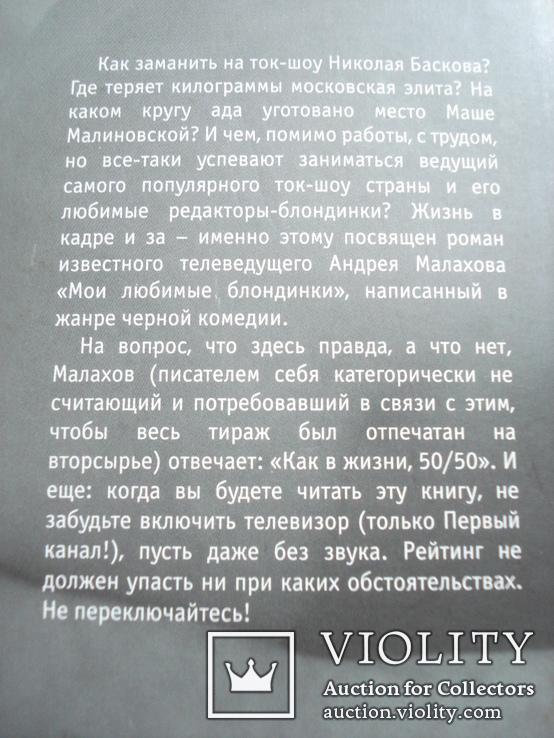 """""""Мои любимые блондинки"""" Андрей Малахов., фото №8"""