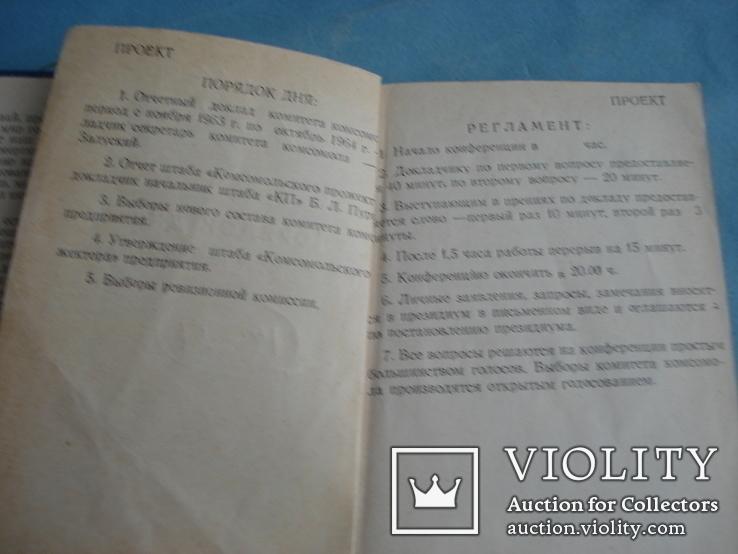 Делегату 15 общезаводской комсомольской конференции ., фото №4
