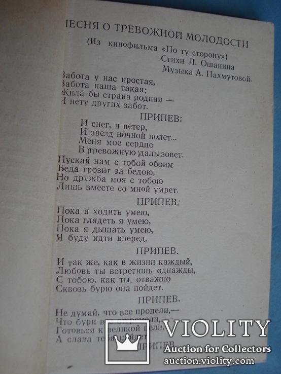 Делегату 15 общезаводской комсомольской конференции ., фото №5