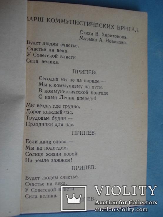 Делегату 15 общезаводской комсомольской конференции ., фото №6