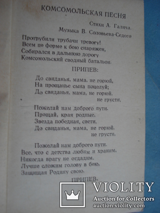 Делегату 15 общезаводской комсомольской конференции ., фото №7