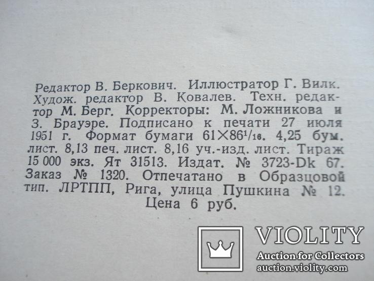 Рига (краткие сведения). Латгосиздат 1951 г., фото №12
