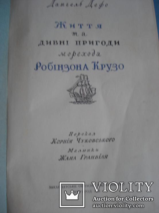 """""""Робинзон Крузо"""" Даніель Дефо. Ужгород 1955 рік., фото №4"""