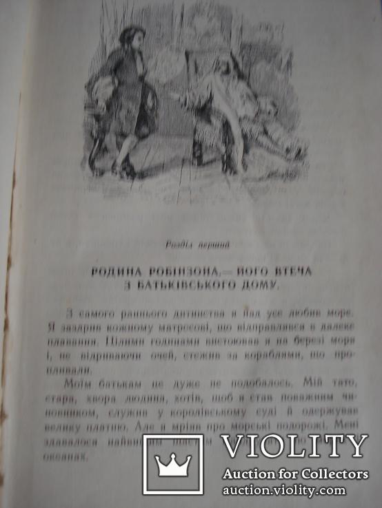 """""""Робинзон Крузо"""" Даніель Дефо. Ужгород 1955 рік., фото №5"""