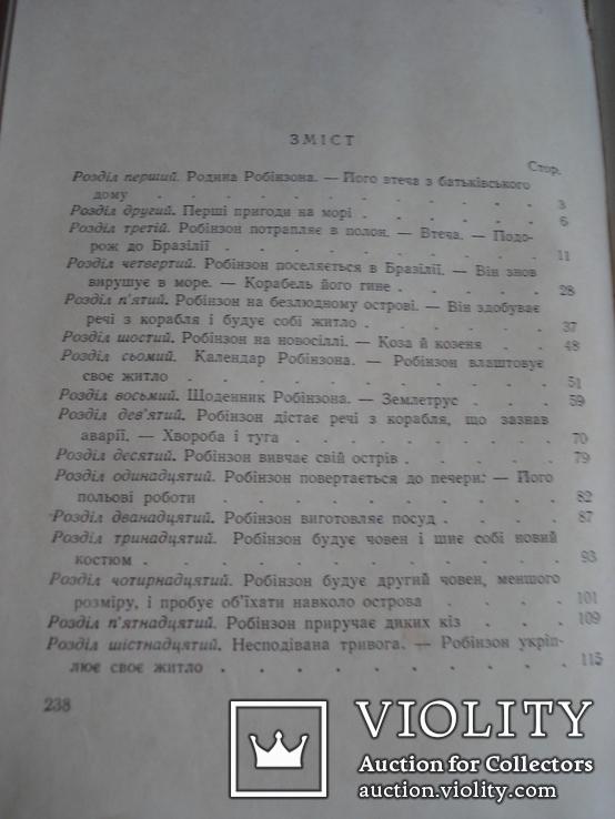 """""""Робинзон Крузо"""" Даніель Дефо. Ужгород 1955 рік., фото №11"""