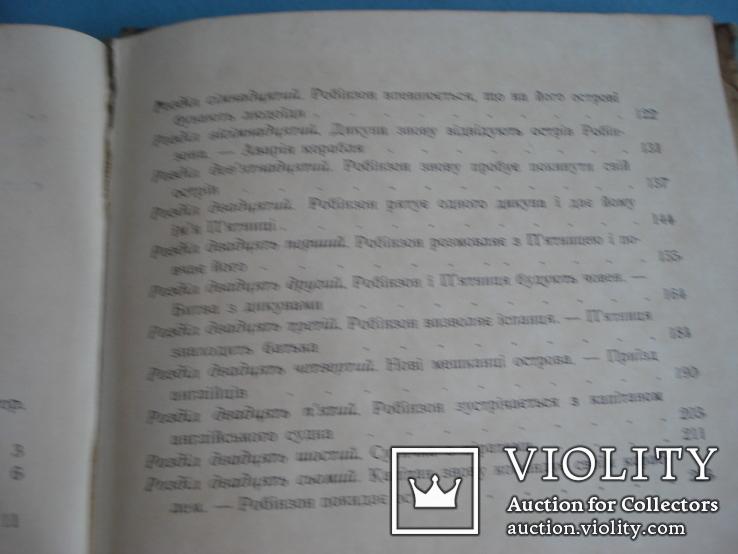 """""""Робинзон Крузо"""" Даніель Дефо. Ужгород 1955 рік., фото №12"""