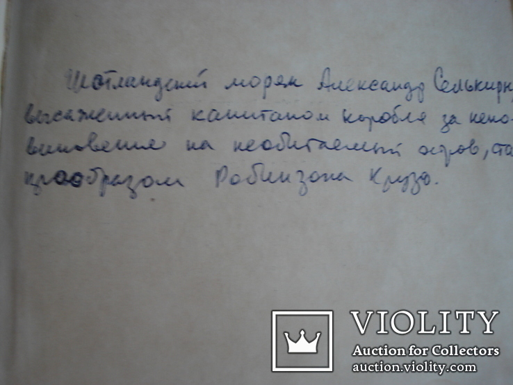 """""""Робинзон Крузо"""" Даніель Дефо. Ужгород 1955 рік., фото №13"""