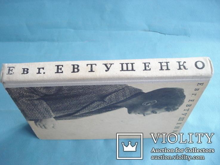 """Евтушенко Евгений """"Катер связи"""" 1966 год., фото №9"""