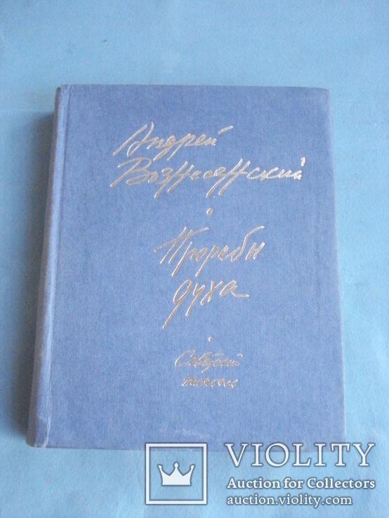 Вознесенский Андрей ''Прорабы духа'', фото №2