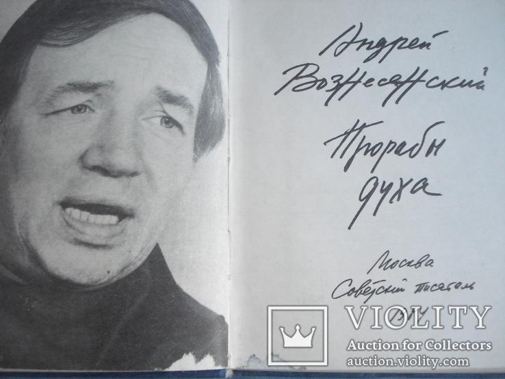 Вознесенский Андрей ''Прорабы духа'', фото №3