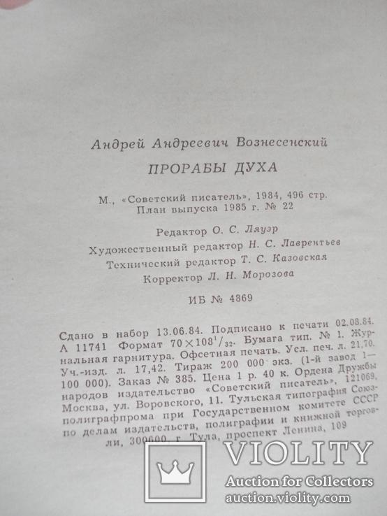 Вознесенский Андрей ''Прорабы духа'', фото №5