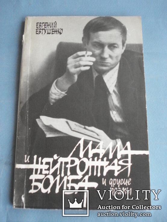"""Евтушенко Евгений """"Мама и нейтронная бомба и другие поэмы"""", фото №2"""