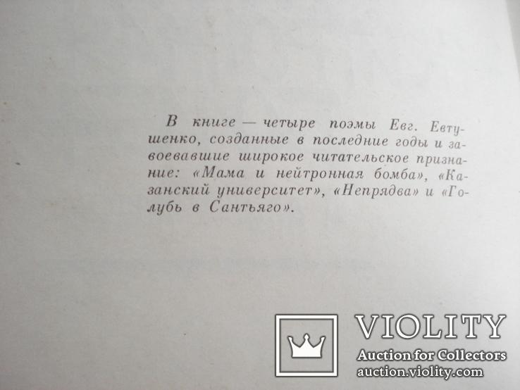 """Евтушенко Евгений """"Мама и нейтронная бомба и другие поэмы"""", фото №4"""