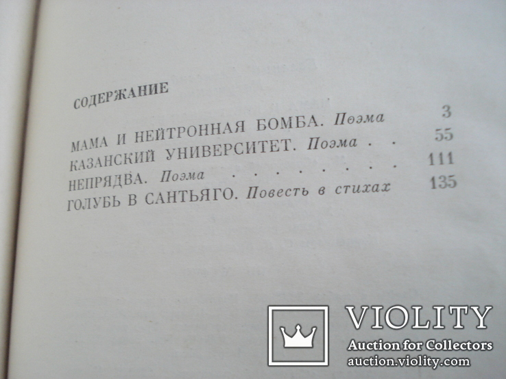 """Евтушенко Евгений """"Мама и нейтронная бомба и другие поэмы"""", фото №5"""