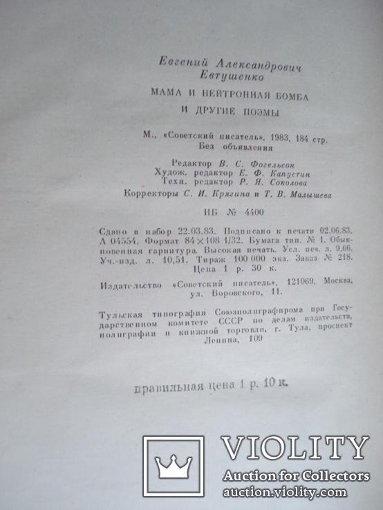 """Евтушенко Евгений """"Мама и нейтронная бомба и другие поэмы"""", фото №6"""