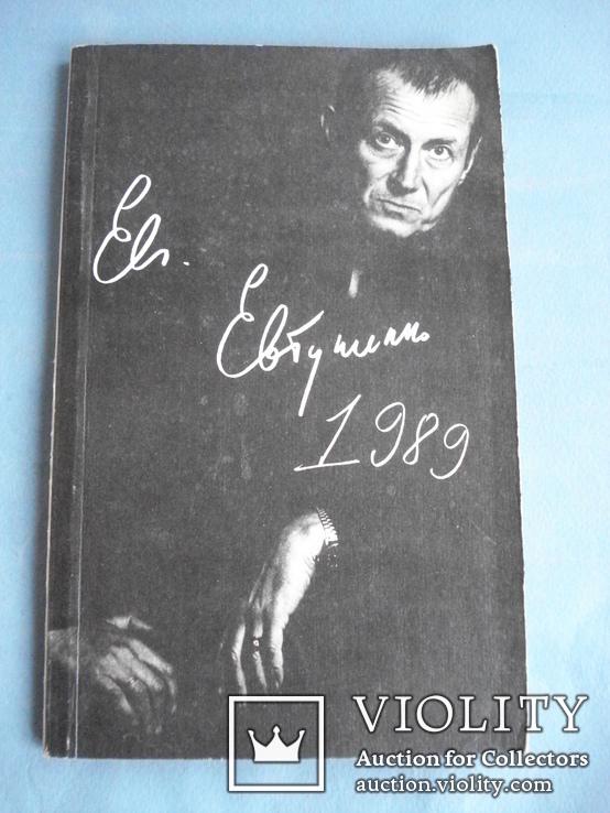 "Евтушенко Евгений  ""1989"", фото №2"