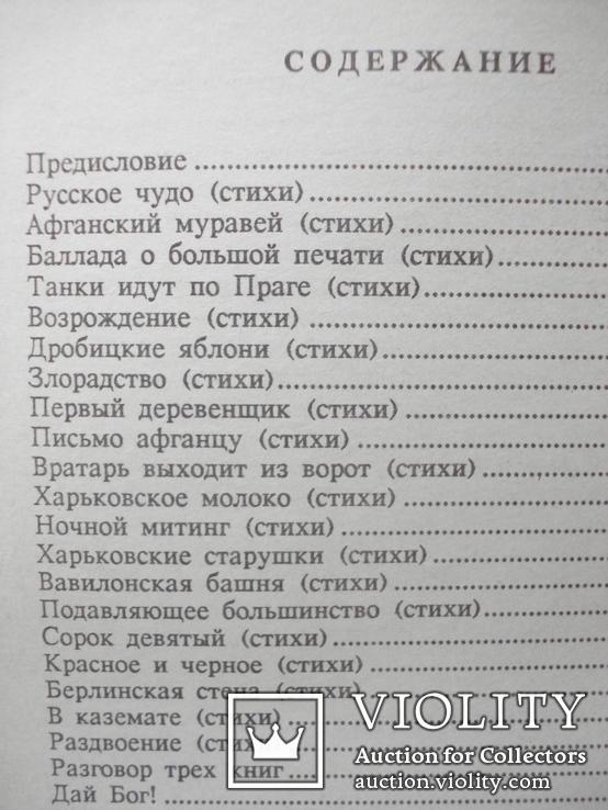 "Евтушенко Евгений  ""1989"", фото №3"