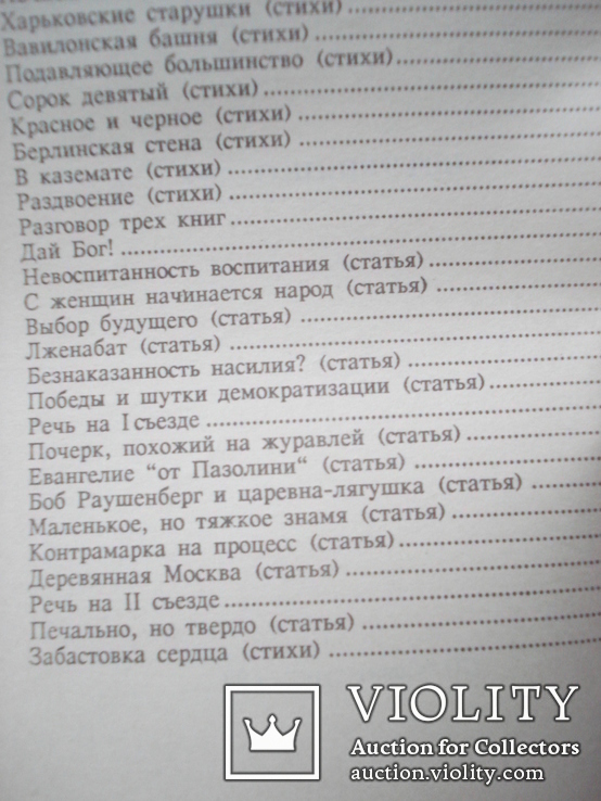 "Евтушенко Евгений  ""1989"", фото №4"
