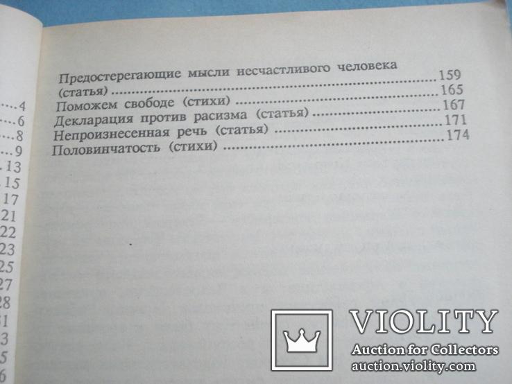 "Евтушенко Евгений  ""1989"", фото №5"