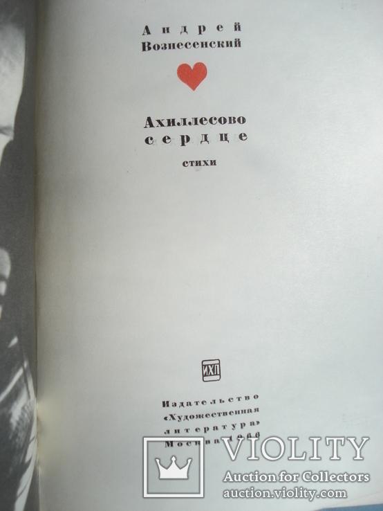 """Вознесенский Андрей """"Ахиллесово сердце"""" 1966 год., фото №3"""