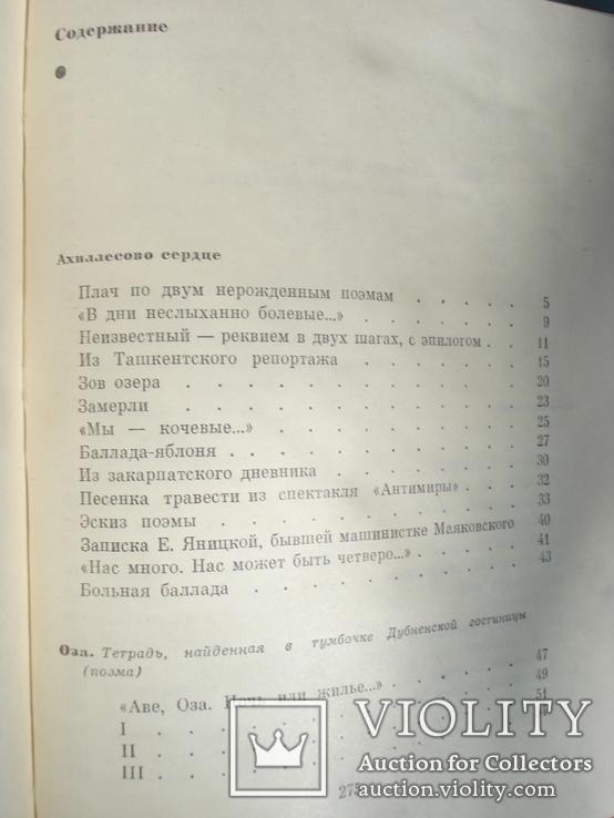 """Вознесенский Андрей """"Ахиллесово сердце"""" 1966 год., фото №5"""
