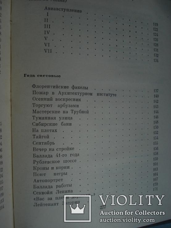 """Вознесенский Андрей """"Ахиллесово сердце"""" 1966 год., фото №7"""