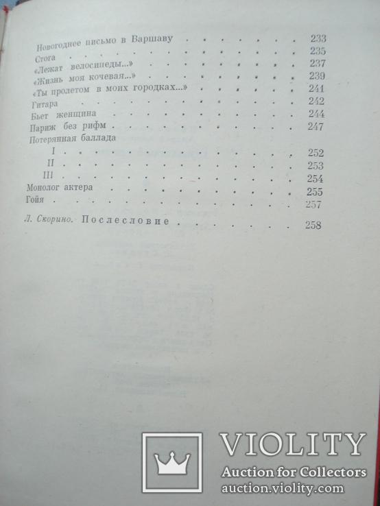 """Вознесенский Андрей """"Ахиллесово сердце"""" 1966 год., фото №10"""