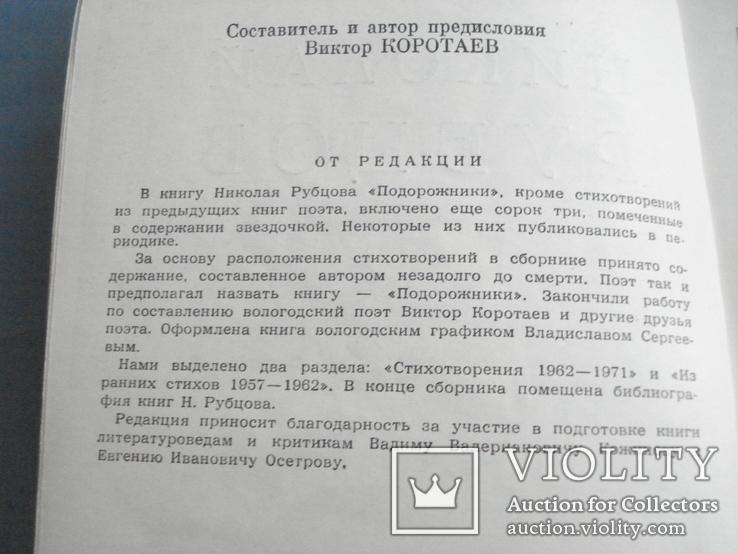 "Николай Рубцов ""Подорожники."", фото №5"