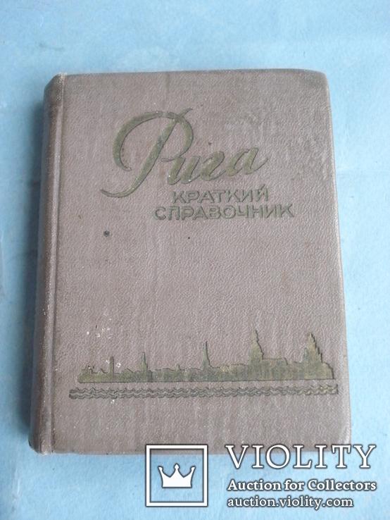 Рига. Краткий справочник 1963 год., фото №2
