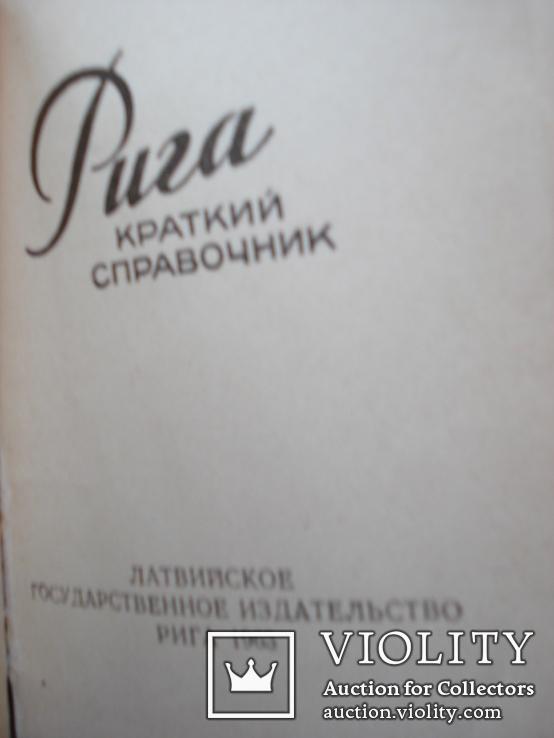 Рига. Краткий справочник 1963 год., фото №3