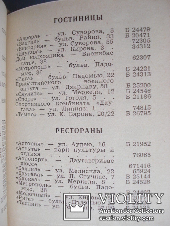 Рига. Краткий справочник 1963 год., фото №8