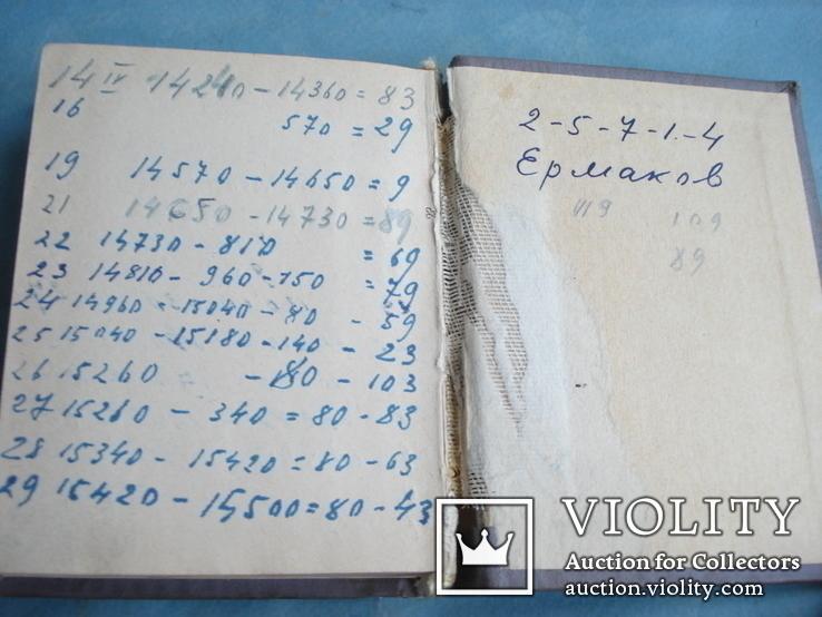 Рига. Краткий справочник 1963 год., фото №10