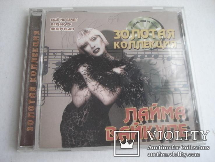 "Лайма Вайкуле ""Золотая коллекция"", компакт - диск. Автограф., фото №2"