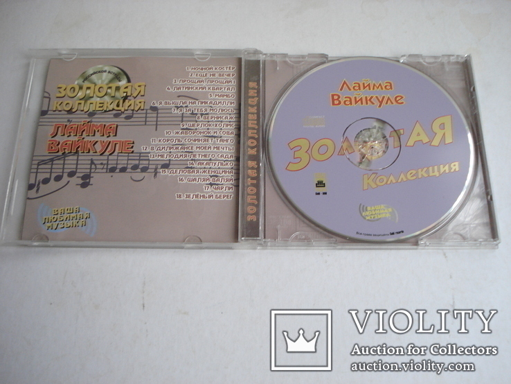 "Лайма Вайкуле ""Золотая коллекция"", компакт - диск. Автограф., фото №3"