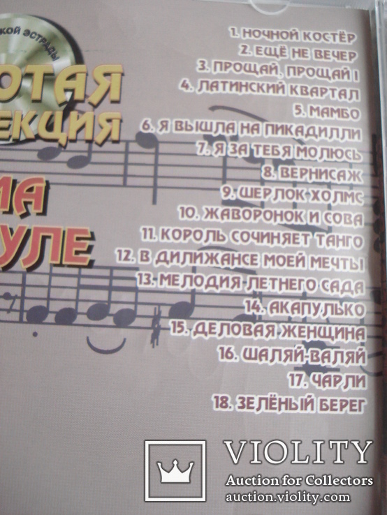 "Лайма Вайкуле ""Золотая коллекция"", компакт - диск. Автограф., фото №5"