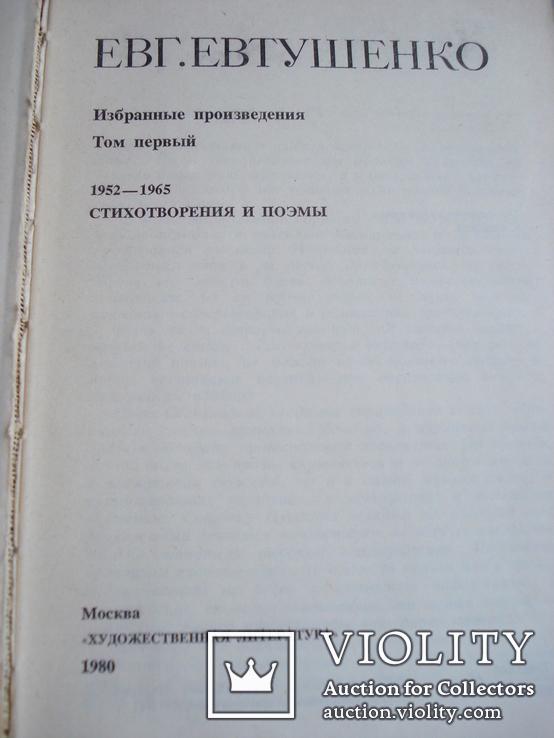 Евтушенко Евгений 2 тома 1980 г., фото №6