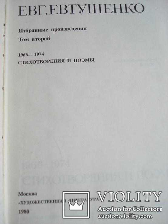 Евтушенко Евгений 2 тома 1980 г., фото №10
