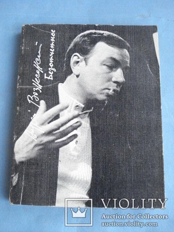 """Вознесенский Андрей """"Безотчётное."""", фото №2"""