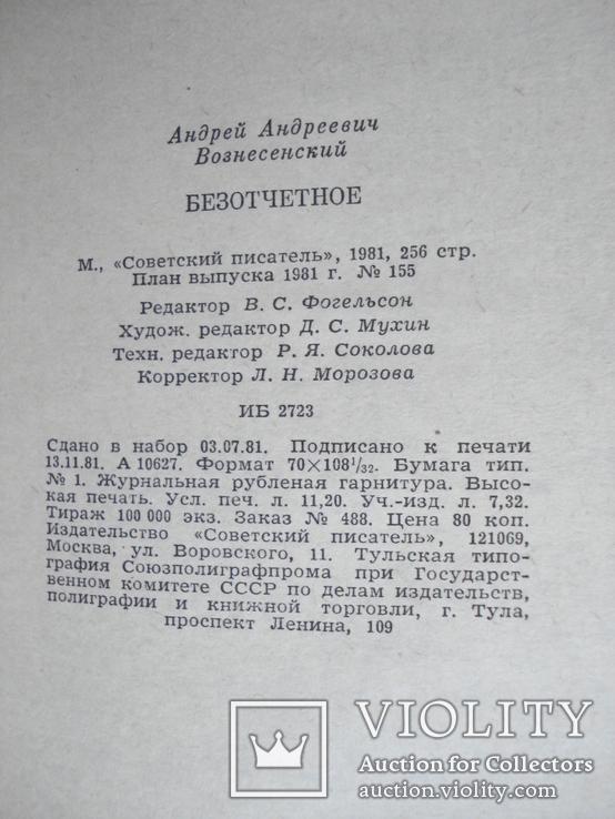 """Вознесенский Андрей """"Безотчётное."""", фото №10"""