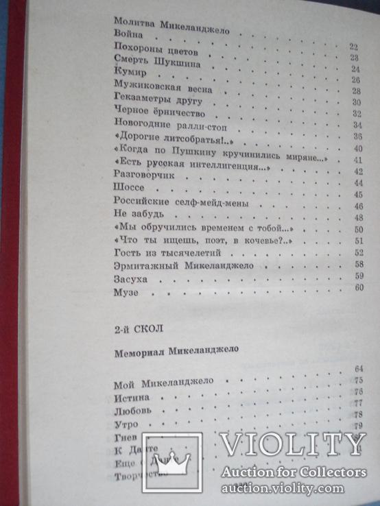 """Вознесенский Андрей """"Витражных дел мастер."""", фото №6"""