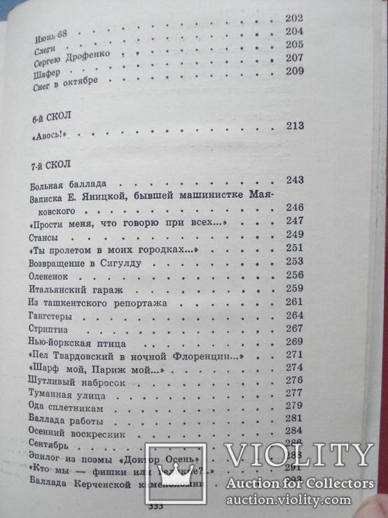 """Вознесенский Андрей """"Витражных дел мастер."""", фото №9"""