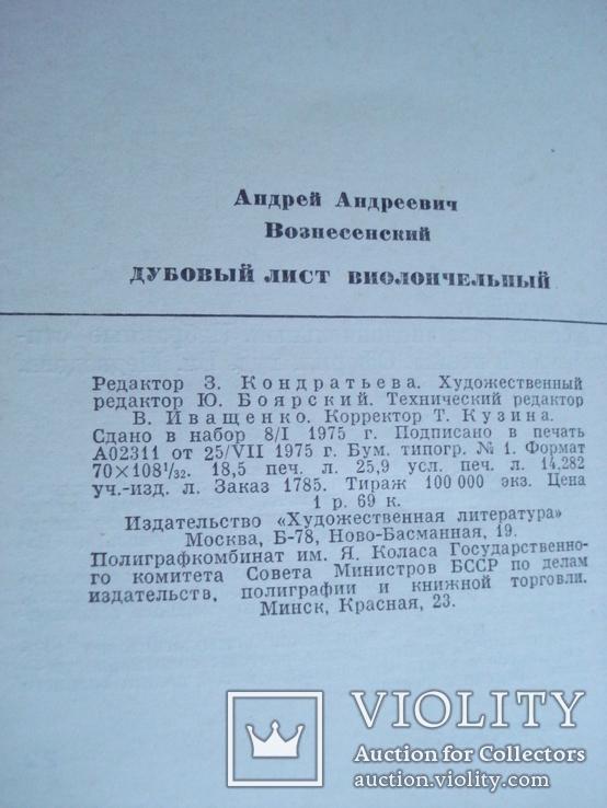 """Вознесенский Андрей """"Витражных дел мастер."""", фото №11"""