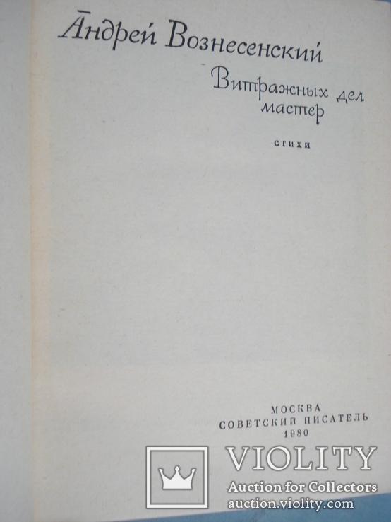 """Андрей Вознесенский """"Витражных дел мастер"""", фото №3"""