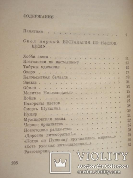 """Андрей Вознесенский """"Витражных дел мастер"""", фото №5"""